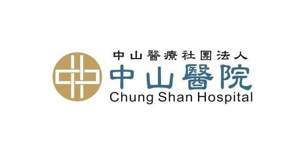 中山醫院_logo
