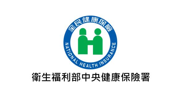 健保署_logo