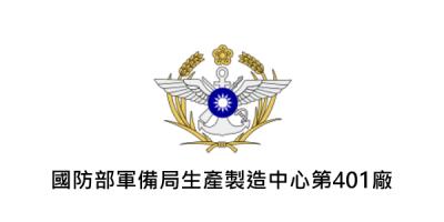 國防部401廠_logo