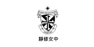 靜修女中_logo