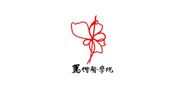 馬偕醫學院_logo