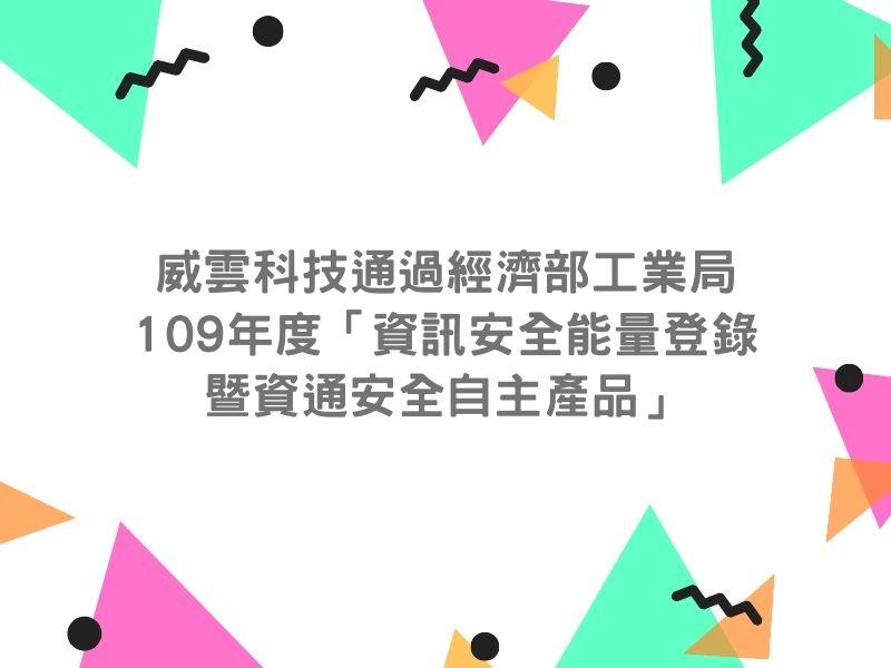 新聞_1090827_2